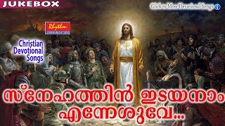 Snehathin Idayanam # Christian Devotional Songs Malayalam # New Malayalam Christian Songs