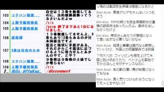 日本国憲法9条と自衛隊の合憲性及び安全保障について話す回 thumbnail