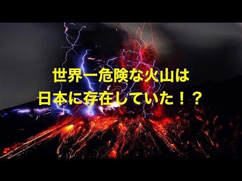 世界一危険な火山は日本に!カルデラ噴火で日本は崩壊へ進むのか!?《衝撃》