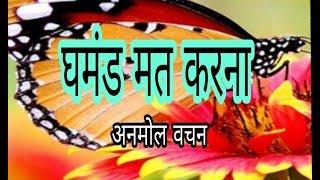 """ घमंड मत करना "" Best Motivational Thoughts in Hindi 2018 II Anmol Vachan"