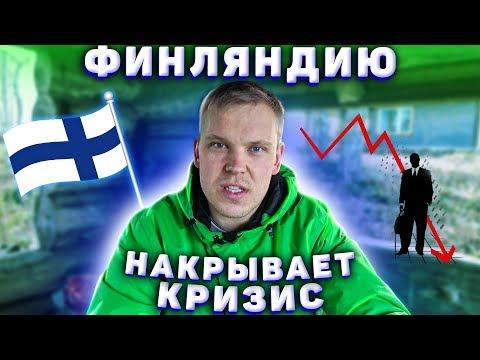 Наш остров: Поймал рыбу. Финляндию накрывает КРИЗИС и БЕЗРАБОТИЦА.