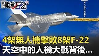 4架無人機「擊敗」8架F-22 天空中的人機大戰背後… 關鍵時刻 20180131-6朱學恒