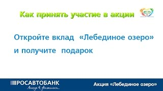 РОСАВТОБАНК предлагает участие в акции «Лебединое озеро»