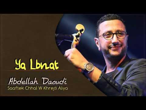 Abdellah Daoudi - Ya Lbnat (Official Audio) | 2011 | عبدالله الداودي - يا البنات