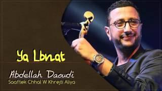 Video Abdellah Daoudi - Ya Lbnat (Official Audio) | 2011 | عبدالله الداودي - يا البنات download MP3, 3GP, MP4, WEBM, AVI, FLV Juli 2018