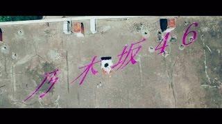 乃木坂46 - 裸足でSummer