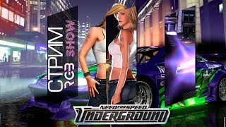 Проходим карьеру в 201VIII году! Неоновые гонки! (Стрим Need for Speed: Underground #2)