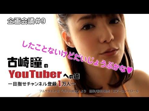 古崎瞳のYoutuberへの道ー目指せチャンネル登録1万人ー企画会議 #09