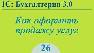 Продажа услуг в 1С:Бухгалтерия 3.0