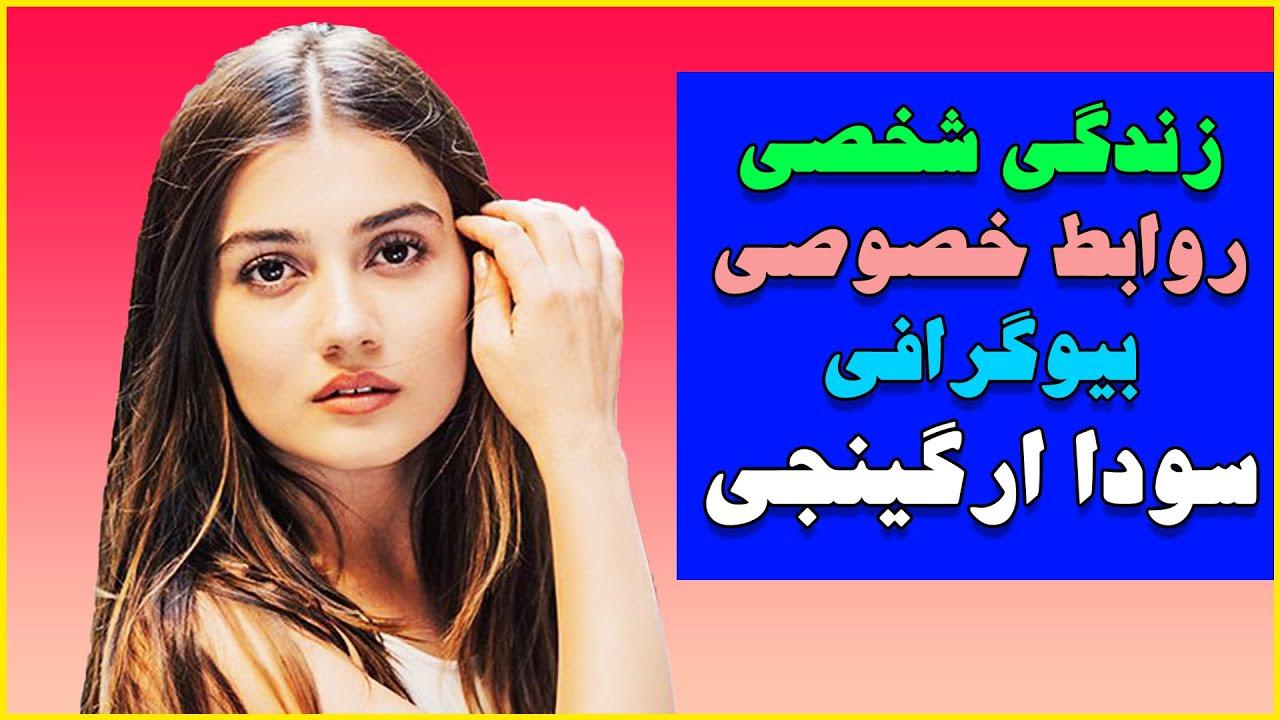 بیوگرافی سودا ارگینجی بازیگر نقش زینب در سریال ترکی سیب ممنوعه همه روابط عاشقانه Youtube