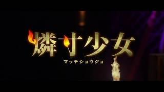 『燐寸少女 マッチショウジョ』はビデックスJPで配信中! 原作、鈴木小...