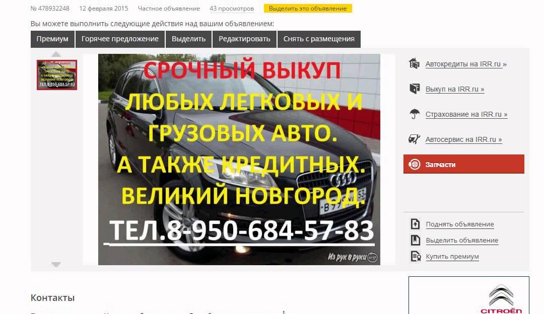 фото срочное великий новгород