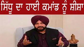 ਸਿੱਧੂ ਦਾ ਕਾਂਗਰਸ ਹਾਈ ਕਮਾਂਡ ਨੂੰ ਸ਼ੀਸ਼ਾ |  Punjab Television