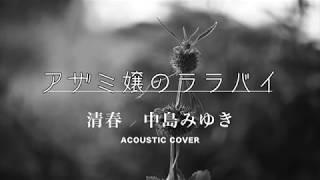 「アザミ嬢のララバイ(Full Ver.)」 / 清春 中島みゆき Acoustic Cover(歌詞付き)from 『Covers』【MV】 by David Kenta