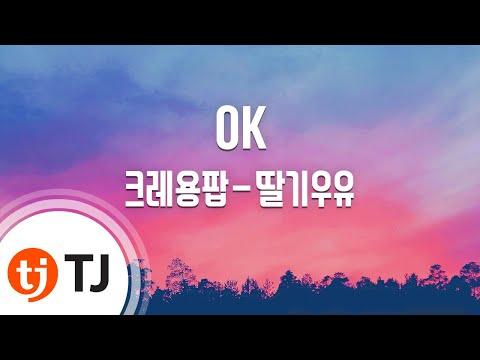 OK_Crayon Pop-Strawberry Milk 크레용팝-딸기우유_TJ노래방 (Karaoke/lyrics/romanization/KOREAN)