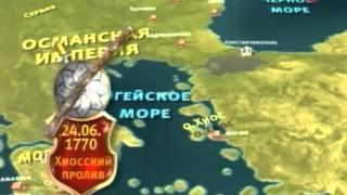 453  Чесменское морское сражение