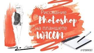 Рисование в Фотошоп на планшете Wacom // Drawing in Photoshop(Быстрое видео о рисовании в Фотошоп по фотографии, используя: ✓ графический планшет Wacom, ✓ работу со слоями,..., 2015-04-29T11:10:37.000Z)