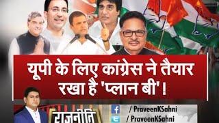 Akhilesh Yadav और Mayawati से गठबंधन ना होने पर कांग्रेस ने बनाया 'Plan B'| Elections 2019