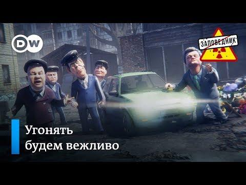 Угнать Крым. Где