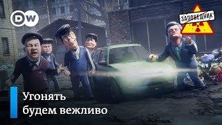 Угнать Крым. Где выход из Евросоюза. Назарбаев уходит, но не совсем – 'Заповедник', выпуск 68