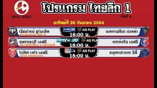 โปรแกรมไทยลีก 1 2021 24-25-26/9/64 ตารางบอลวันนี้ วันที่ 24-24-26 กันยายน 2564 นัด 4 รีโว่ไทยลีก