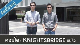 คิด.เรื่อง.อยู่ Ep.141 - รีวิวคอนโด Knightsbridge แบริ่ง
