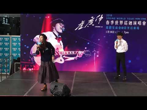 盧廣仲 Crowd Lu @「2018春季世界巡迴演唱會 - 香港站」媒體見面會 片段重溫!