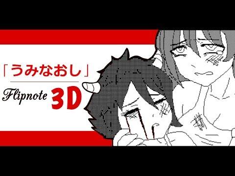 [MV] - うみなおし (Uminaoshi) - FLIPNOTE 3D