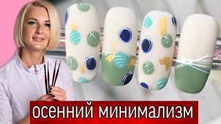 Минимализм на ногтях осенний минимализм модный маникюр Виктория Бандурист