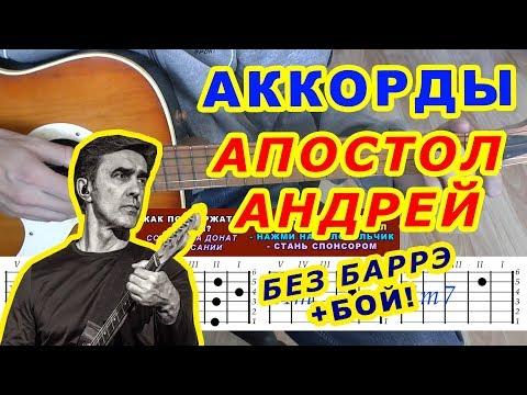 АПОСТОЛ АНДРЕЙ Аккорды 🎸 НАУТИЛУС ПОМПИЛИУС ♪ Разбор песни на гитаре ♫ Бой Текст
