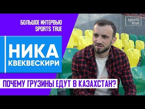 Ника Квеквескири о Газзаеве, Цхададзе и Рональдиньо / Интервью Sports True