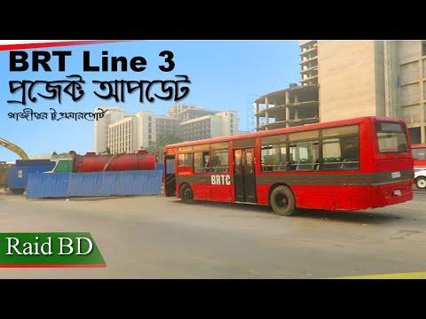 কাজ চলছে BRT Line 3 | Gazipur to Airport | Raid BD