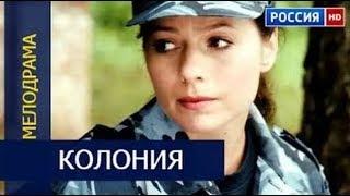 КОЛОНИЯ  русские мелодрамы фильмы новинки