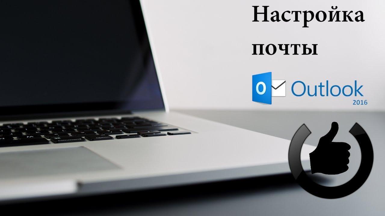 Как настроить почтовый ящик в Outlook 2016
