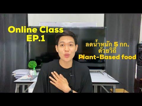 EP.1 (เรียนออนไลน์) ลดน้ำหนักด้วยวิถี Plant-Based กินพืชล้วนที่ทำได้เอง 10 คลิป 10 สัปดาห์ ลด 5 กก.!