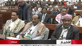مجلس النواب يمنح الحكومة الثقة بعد تعديل برنامجها