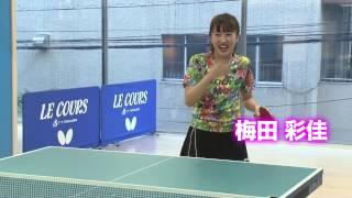 卓球好きアイドル・梅田彩佳さんが街をぶらぶらする番組。 第10話にして...