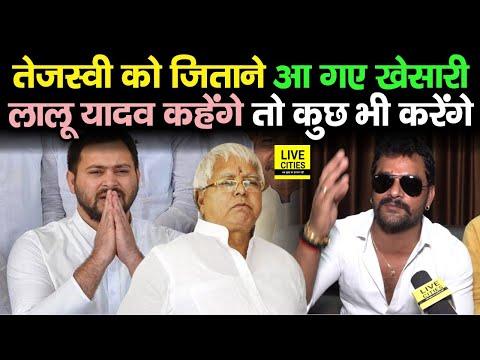 Bhojpuri Star Khesari Lal Yadav आ गए Tejashwi Yadav को जिताने, Lalu Yadav कहेंगे तो कुछ भी करेंगे