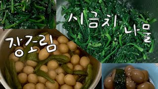 [요리로그]  불량주부의 취미생활/ 장조림/ 시금치나물…