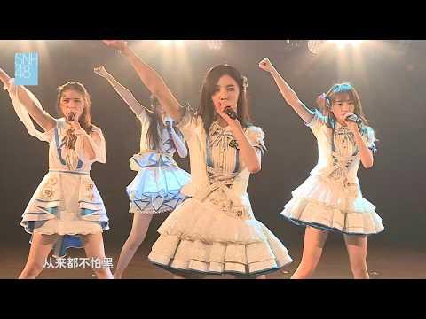 SNH48  We Are The SNH Team NⅡ史上第一團歌 最初的我們