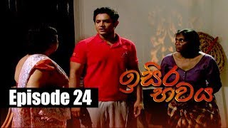 Isira Bawaya | ඉසිර භවය | Episode 24 | 02 - 06 - 2019 | Siyatha TV Thumbnail