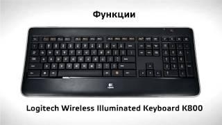 Обзор Logitech Wireless Illuminated Keyboard K800