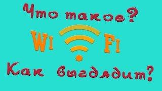 ПРИНЦИП РАБОТЫ Wi Fi . ЧТО ТАКОЕ Wi Fi?