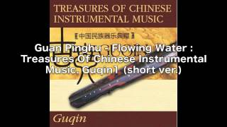 Guan Pinghu - Flowing Water: Treasures Of Chinese Instrumental Music, Guqin1 (short ver.)