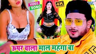 #Golu_Gold का ये वीडियो धूम मचा दिया है #VIDEO_SONG_2021   ऊपर वाला माल महंगा बा  #एक बार जरूर देखें