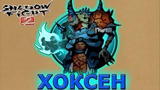 Shadow Fight 2 НОВЫЙ СУПЕР БОСС ХОКСЕН БОЙ 1.9.23