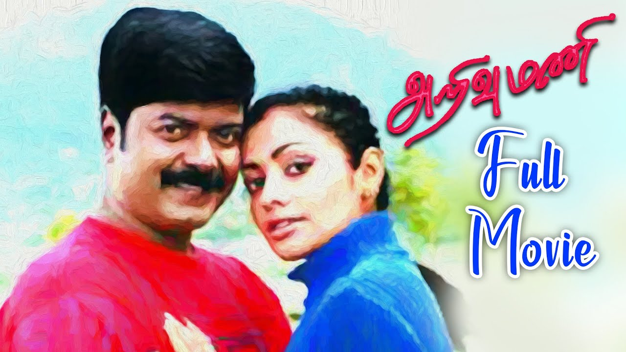 Download Arivumani (2004) | Full Movie | Murali | Meera Vasudevan