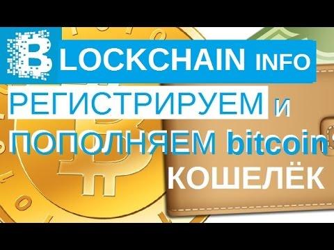 Смотреть Биткоин кошелёк Blockchain.Info │ Как зарегистрировать и пополнить bitcoin? онлайн