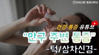 안구통증/눈 통증 신통해결법!! 안과를 다녀와도 눈이 …