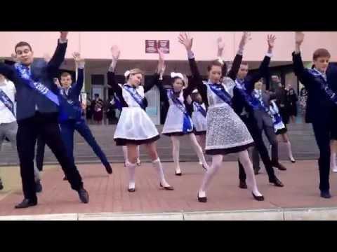 Видео: Флешмоб 11 класс